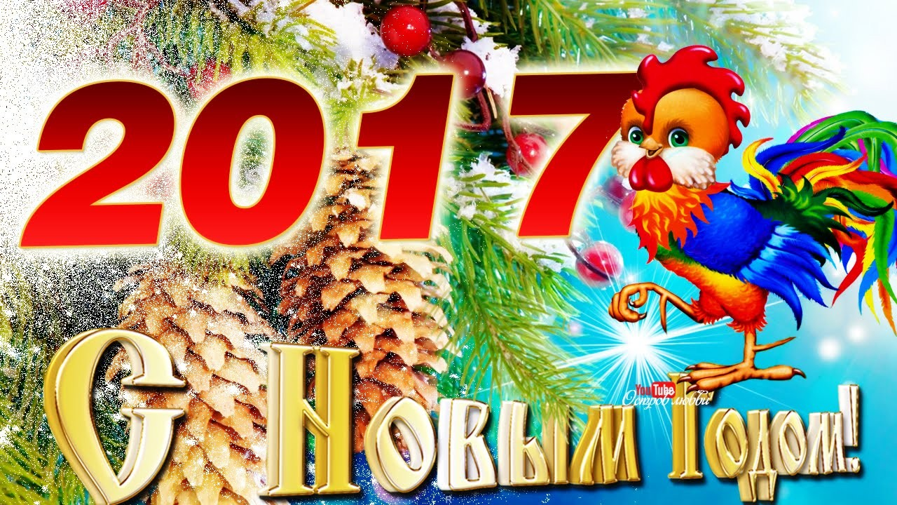 Открытки на новый год 2017 год