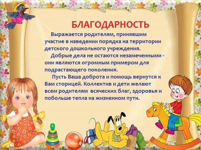 Благодарственное письмо шаблон родителям за воспитание детей