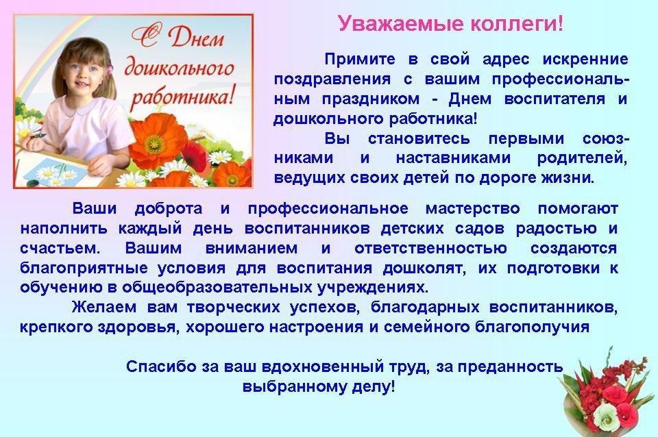 Поздравления на день дошкольного работника от коллег прикольные 736